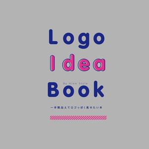 一手間加えてロゴっぽく見せたい本