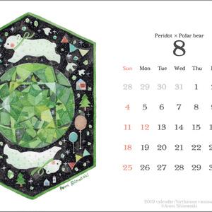 2019 誕生石カレンダー