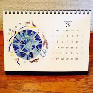 【自宅通販】2017年 カレンダー