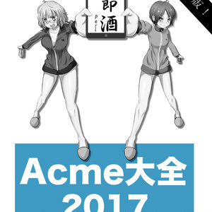 Acme大全2017