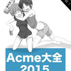 Acme大全2015