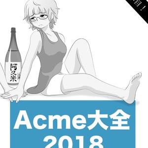 Acme大全2018