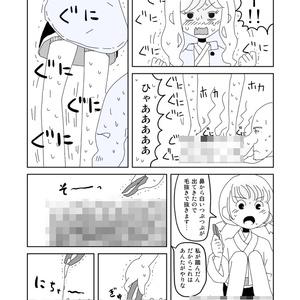 【DL】鼻(超グロいよ!)