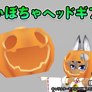 【無料DL可】3Dモデル:かぼちゃヘッドギア