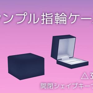 【無料DL可】3Dモデル:シンプル指輪ケース