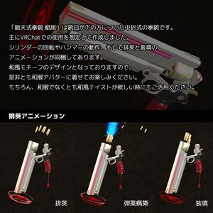 3Dモデル:廻天式拳銃 焔尾