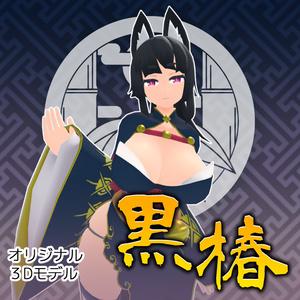 オリジナル3Dモデル『黒椿』
