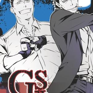 GS-ゴズ-