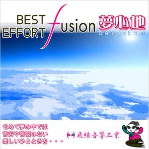BEST EFFORT FUSION 夢心地