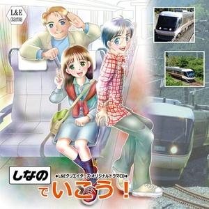 鉄道音楽CD+鉄道系ドラマCD「特急しなの」2枚組セット