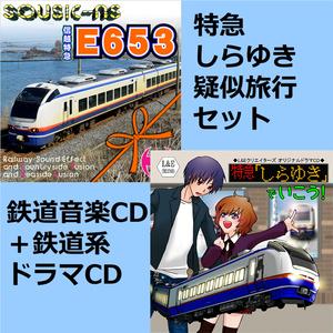 鉄道音楽CD+鉄道系ドラマCD「特急しらゆき」2枚組セット