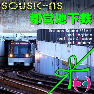 SOUSIC-NS 都営地下鉄