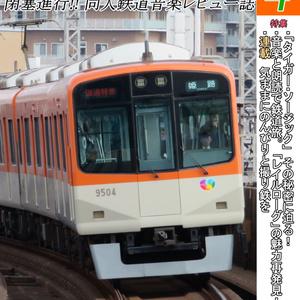 鉄音ジャーナル2号
