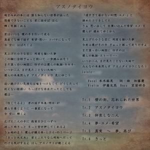 Histoire 1 ~とある物語のための音楽~