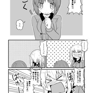 みほとエリカのボウリングウォー!!
