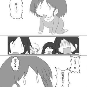 ウサギさんチームプリキュアになる!!