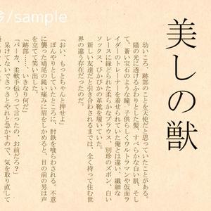 【塚跡】手塚ァ!跡部。インマイハート!