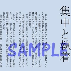 【塚跡】SONG FOR SPECIAL DAY