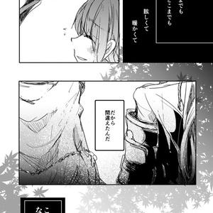 触れない夜[シリーズ前編]