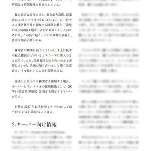 クトゥルフ神話TRPGシナリオ集 「animosity-憎悪-」