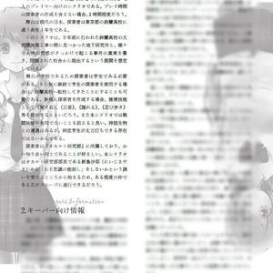 クトゥルフ神話TRPGシナリオ集 「AfterSchool-放課後-」