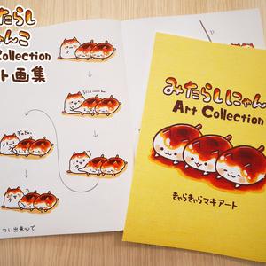 イラスト画集『みたらしにゃんこ Art Collection』