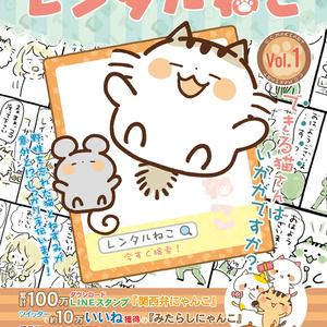 オリジナル漫画本『レンタルねこ』