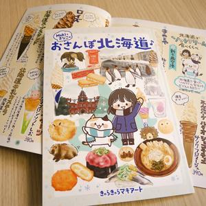 コミックエッセイ『Makiときなこのおさんぽ北海道♪』