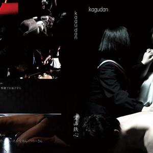 kagudan(CD-ROM)