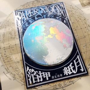 Paper Moon 虹色箔