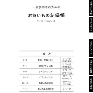 一般参加のためのお買いもの記録帳ver01