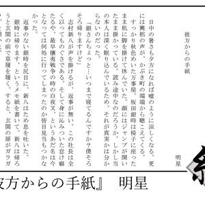 絆ーいとー 真選組動乱篇プチオンリー記念誌【クリックポスト利用】