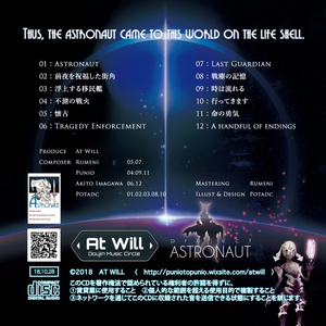 【Astronaut】DL版