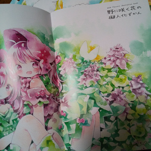 イラスト集「野に咲く花の擬人化ずかん」