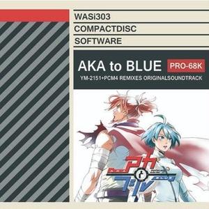 アカとブルーYM-2151+PCM4 REMIXES オリジナルサウンドトラック