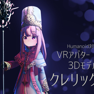 オリジナル3Dモデル「クレリック」ver1.02