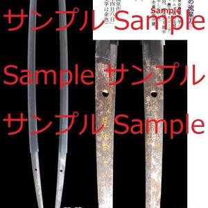 隕石でできた日本刀 流星刀入門