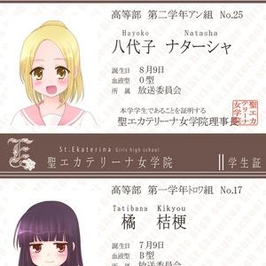 学生証 桔梗×八代子セット
