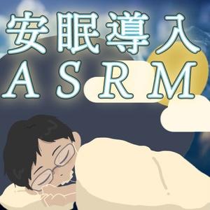 5分間でできる!眠れない夜の簡単安眠導入音声