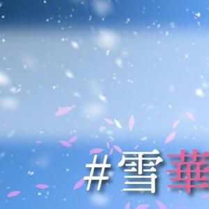 雪華の民専用 ツイッター用ヘッダー画像