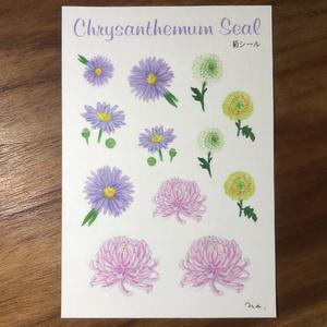 菊の和紙シール