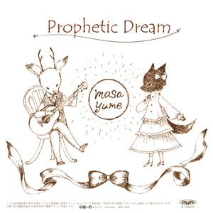 マサユメミニアルバム「Prophetic Dream」