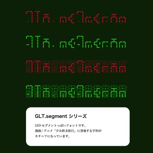GLT.segment(漫画/アニメ「少女終末旅行」の字形風フォント)