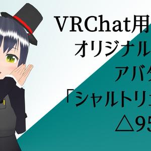 【VRChat用オリジナルアバター】シャルトリュー・シャノワール【セット商品】