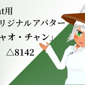 【VRChat用オリジナルアバター】ミャオ・チャン【△8142ポリゴン】