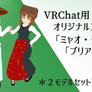 【VRChat用オリジナルアバター】「ミャオ・チャン」・「ブリアード」【セット商品】