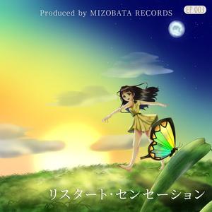 【CD発送】3rd EP「リスタート・センセーション」
