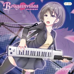 【CD発送】4th EP「ブーゲンビリア」