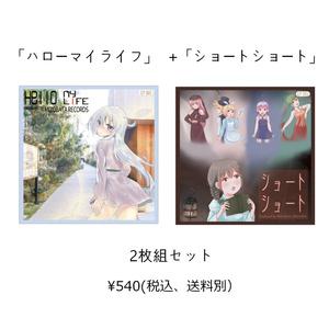 1st EP「ハローマイライフ」+2nd EP「ショートショート」2枚組セット(CDのみ)