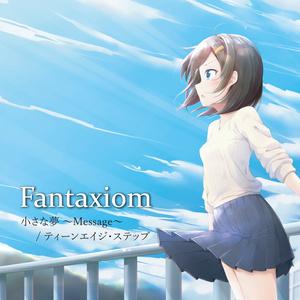 Fantaxiom 4th single 『小さな夢~Message~ / ティーンエイジ・ステップ』